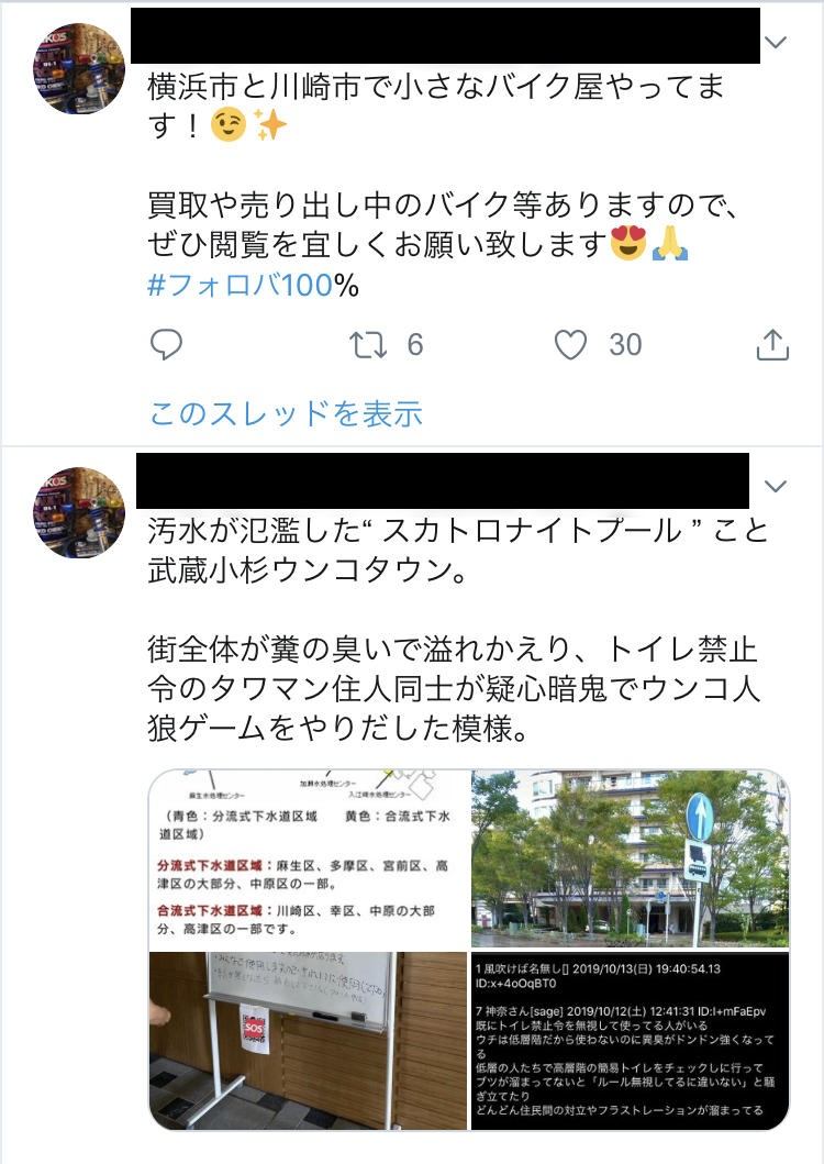 武蔵小杉うんこタワー