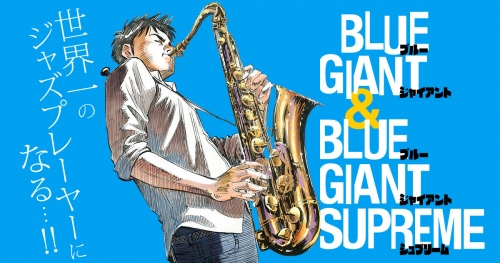 BLUE_GIANT_ogp.jpg