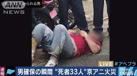 京アニ放火犯の青葉容疑者、ヘリコプターvip待遇で最高治療が受けれる病院へ! 全焼スタジオは取り壊して碑などがある公園にすることを検討