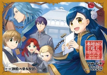 10月のなろうアニメ『本好きの下剋上』の新ビジュアルが公開!!子供向けアニメかな?
