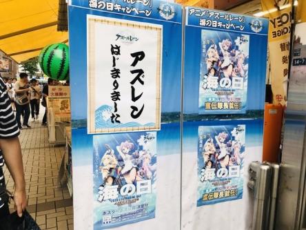 『アズールレーン』秋葉のリアルイベントに大量のアズレンファンが集まる!!