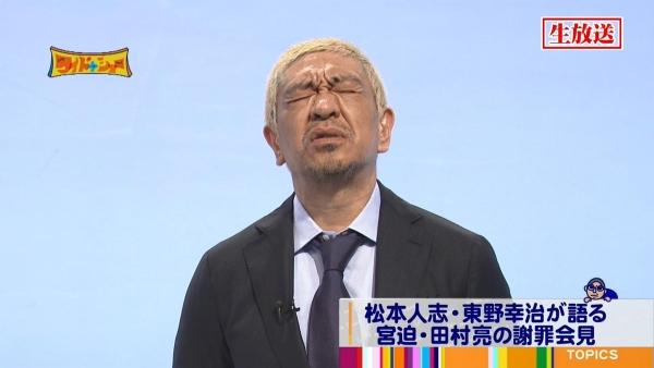 松本人志「こんな吉本興業には居たくない」「松本興業のようなものを作りたい」