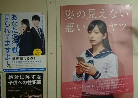 性犯罪撲滅のポスターが、撲滅する気なさ過ぎて女さんが激おこ