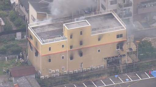 【京アニ放火事件】複数の人の死亡が確認される・・・山田尚子監督は無事、 犯人は直接、社員にガソリン(灯油)をかけてた模様