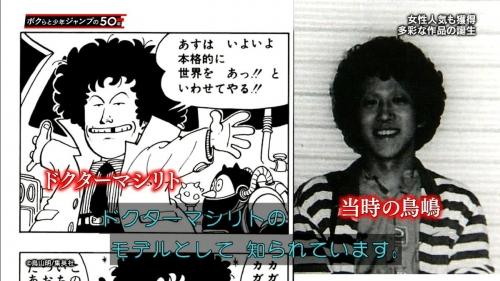 【悲報】ドラゴンボールの編集者マシリト、ワンピース嫌いな気持ちを隠しきれない! マシリト「海賊の漫画がジャンプの柱?なるわけないじゃん!何言ってんだよ!」