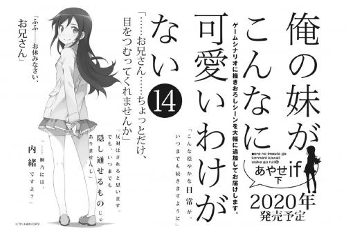 【俺の妹】黒猫ルートや加奈子ルートが見たきゃ、あやせルートの本を買うしかない!