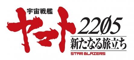 【悲報】シリーズ最新作『宇宙戦艦ヤマト 2205 新たなる旅立ち』のシリーズ構成が福井晴敏と判明し、お通夜状態にww