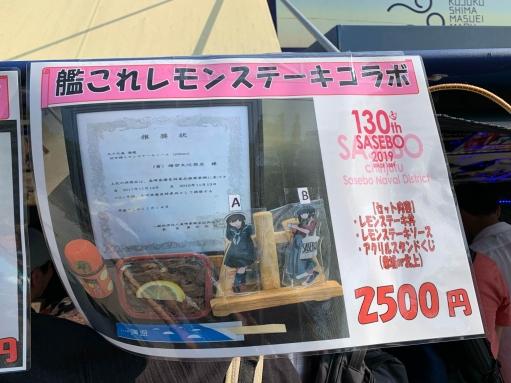 【艦これ佐世保】佐世保名物「レモンステーキ(2500円)」が話題に