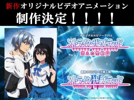 【速報】『ストライク・ザ・ブラッド』新作OVA+OVA4期の制作決定!!2020年発売