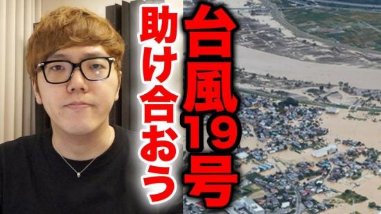 聖人ヒカキンさん、台風19号の被災地へ100万円募金してしまう