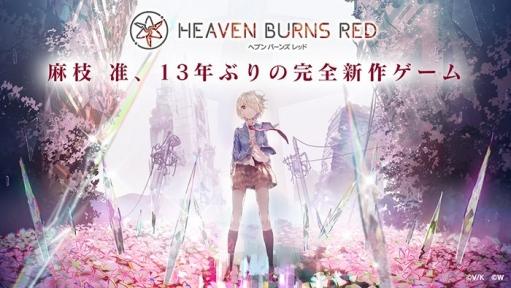 【速報】だーまえ復活! Key麻枝准・13年ぶり完全新作ゲーム『Heaven Burns Red』制作決定。スマートフォン向けRPG!!