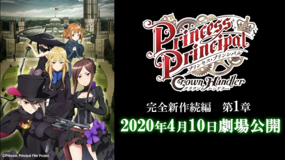 【劇場アニメ】『プリンセス・プリンシパル Crown Handler』第1章の予告PV・ビジュアル公開! 2020年4月10日劇場公開