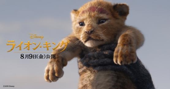 【悲報】ライオンキングの声優、懲りずにまた俳優を使ってしまう・・・もう俳優に客呼ぶ効果ない事に気づけよ・・・