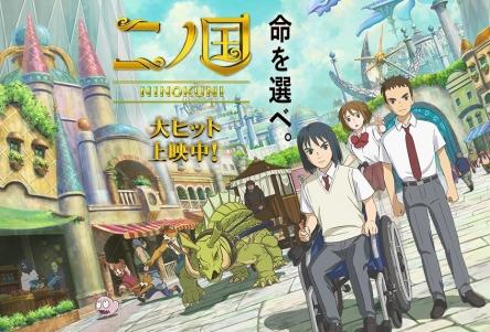 【悲報】今日から公開のアニメ映画『二ノ国』いきなり酷評される「障害者差別を感じた今年一番残念な作品」