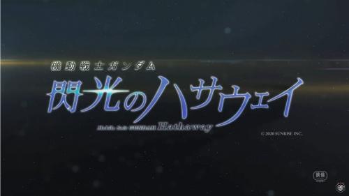 劇場版『機動戦士ガンダム 閃光のハサウェイ』7月23日公開決定、新PVも公開! これはUCの再来くるで・・・