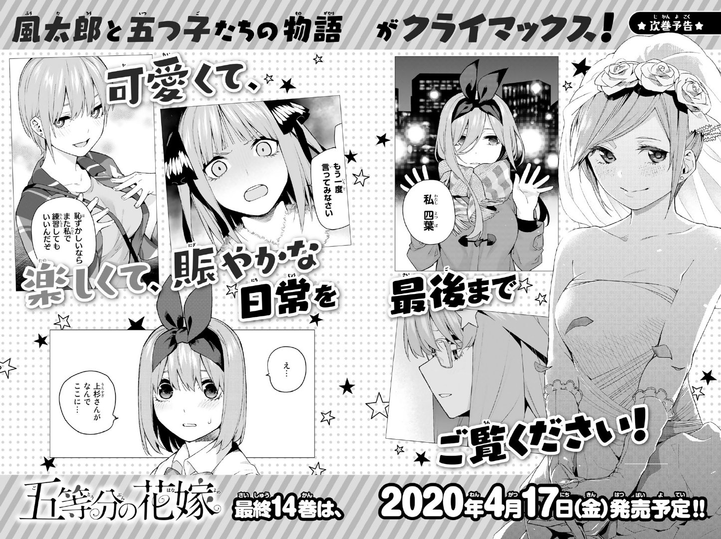 14 五 花嫁 巻 等 分 の 漫画