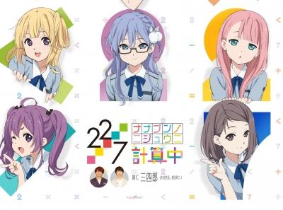 【 秋元康プロデュース】TVアニメ『22/7(ナナブンノニジュウニ)』2020年1月放送決定!! これがアイドルアニメの最終兵器になるか・・・