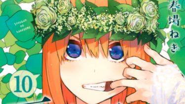 漫画『五等分の花嫁』最新10巻の初動売上げがついに30万部を超える!! 大罪最新巻と差をつけちまった・・・