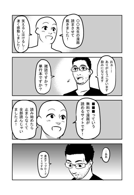 hoiko_18022narita01.jpg