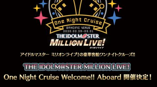 【知ってた】『ミリマス』月末の声優とファンの豪華客船パーティー開催中止に!