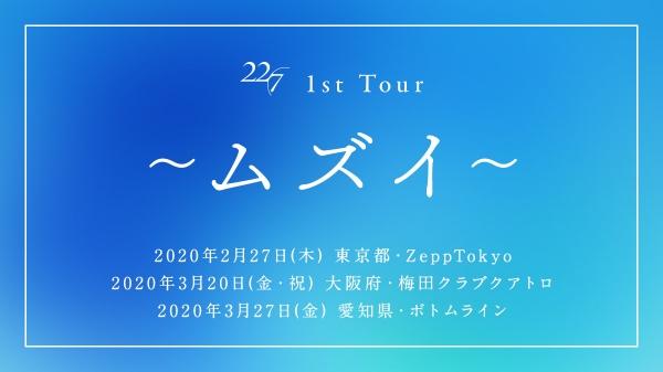 img_tour2020.jpg