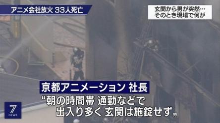 【京アニ放火事件】NHKが何か怪しいと話題に! 捏造報道 や 犯人が寝泊まりしてた公園を特定しガソリンタンクのパッケージの箱が捨てられてるのを警察やどこのメディアよりも早く見つけ、単独で撮影