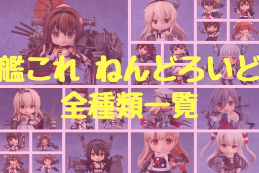 ツイッター民「アズレンのねんどろいどが全然出ないのはKADOKAWA & 艦これのせい!!」