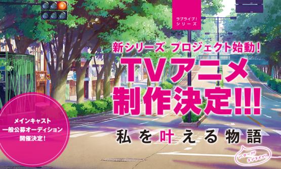【速報】『ラブライブ!』新シリーズ、TVアニメ制作決定! メインキャスト1人を一般公募(15歳〜22歳で未婚の女性)!  虹ヶ咲学園とは何だったのか・・・