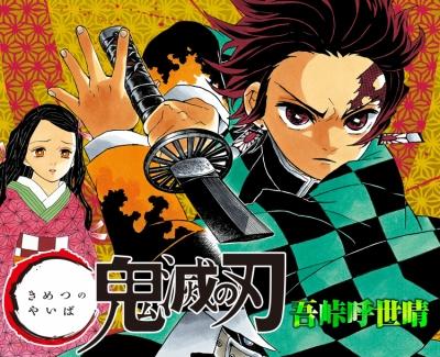 main_kimetsu_202001191520590e5.jpg
