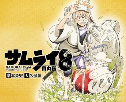 【悲報】岸本斉史『サムライ8 八丸伝』ギャグ漫画日和にダメだしされていたwwwww