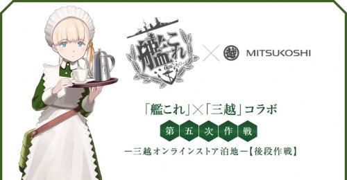 『艦これ×三越』6回目のコラボが2月15~17日に開催する事が判明する!!!
