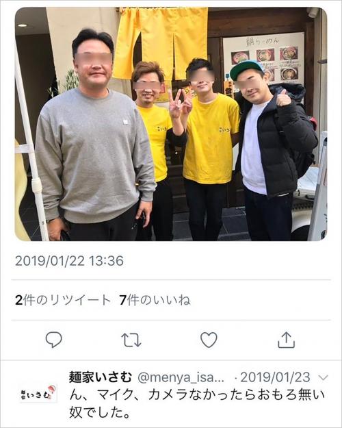 menya-isamu_201907051635561d5.jpg