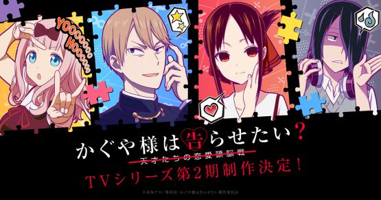TVアニメ『かぐや様は告らせたい』2期は4月から放送開始!! 意外と早くね?もしかして分割だった?