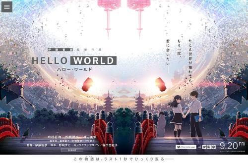 オリジナル劇場アニメ『HELLO WORLD』早くもネタバレが・・・・そういうオチになるのか(´・ω・`)