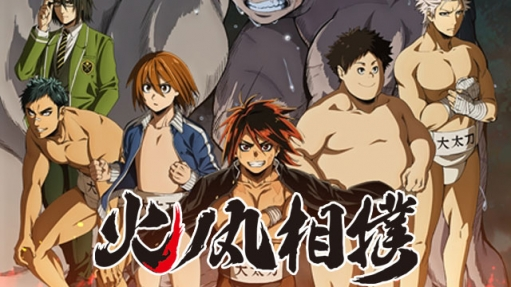 post-1419-anime-hinomaru-zumou-thumbnail-001.jpg