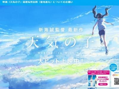 アニメ映画『天気の子』3日間で興行収入16.4億円! 客層は若者が多い!  しかし初動はコナンやトイストーリー4に届かず!