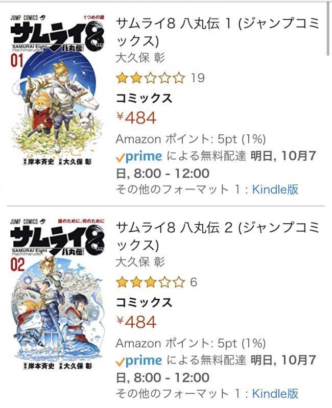 売上 サムライ 8