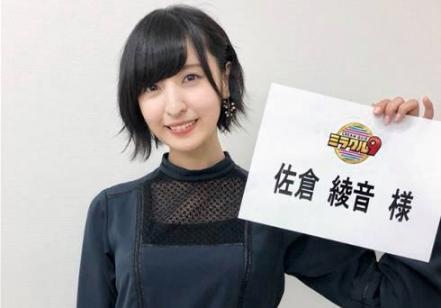 【あやねる】声優・佐倉綾音さん、あざとすぎる動画で声豚完全に死亡wwwww