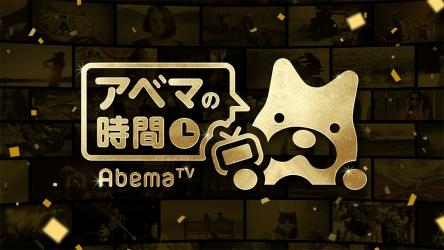 【悲報】Abema TVさん、未だに200億円の赤字!! ソシャゲの課金がこいつで消えていくぜ