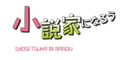 shosetsukaninarou_20191112134848a50.png