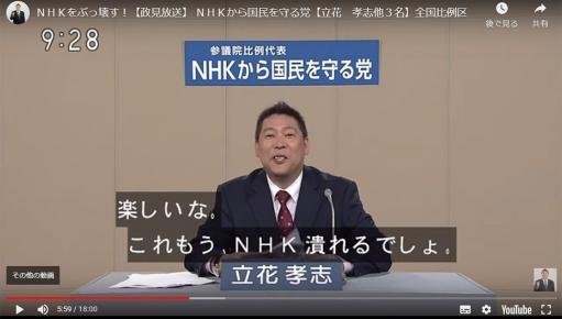 【N国死亡ww】 安倍首相 「NHKと受信契約を結んだ人は、受信料を支払う義務がある」 と閣議決定