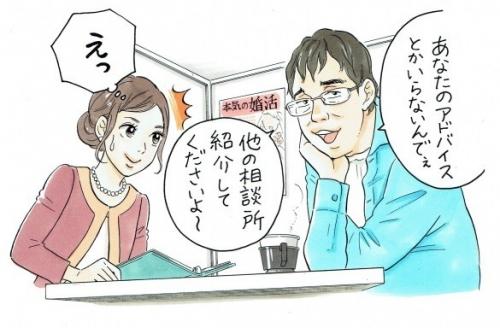 tada_soudanjo_yabaiotoko-585x384.jpg