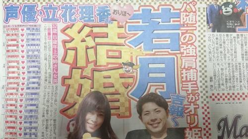 【悲報】結婚した声優・立花理香さんのファン、最新のFCラジオを聴いて納得いかずファンを辞める、そして写真などをビリビリに破り捨てる