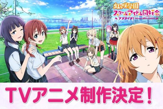 【悲報】『ラブライブ!』新シリーズのアニメが3代目だった!!! 虹ヶ咲は外伝やったんやな(´・ω・`)