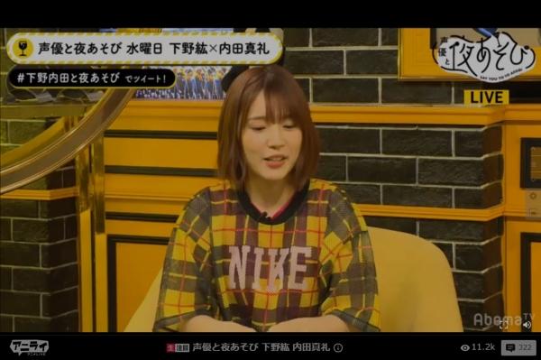 内田真礼さんが出演してるAbemaの生放送番組、「バスローブ」「かじかじ」「個人撮影」などコメントすると削除され規制される模様