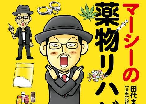 【速報】元タレント・田代まさしさんを覚醒剤取締法違反の疑いで逮捕www