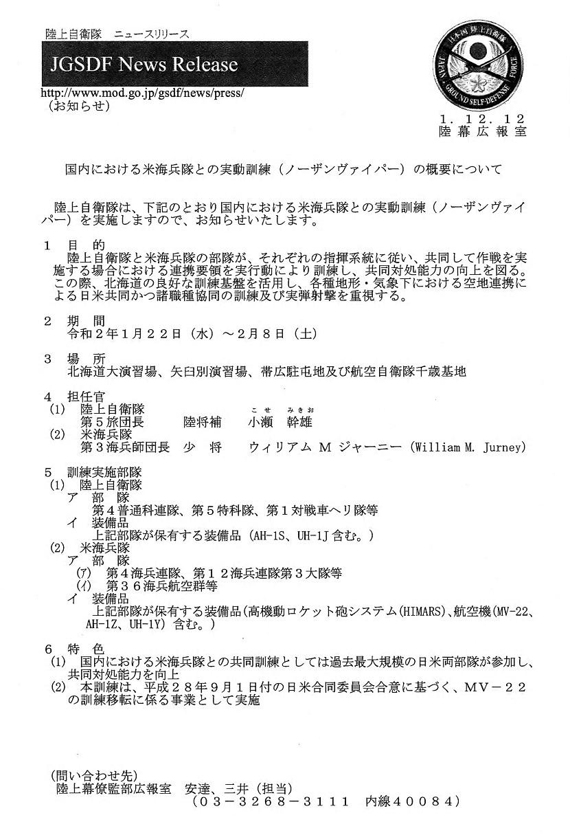 ノーザンヴァイパー2020陸幕(縮小)