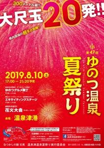 2019温泉津温泉夏祭りポスター
