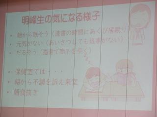 s-保健集会 (5)
