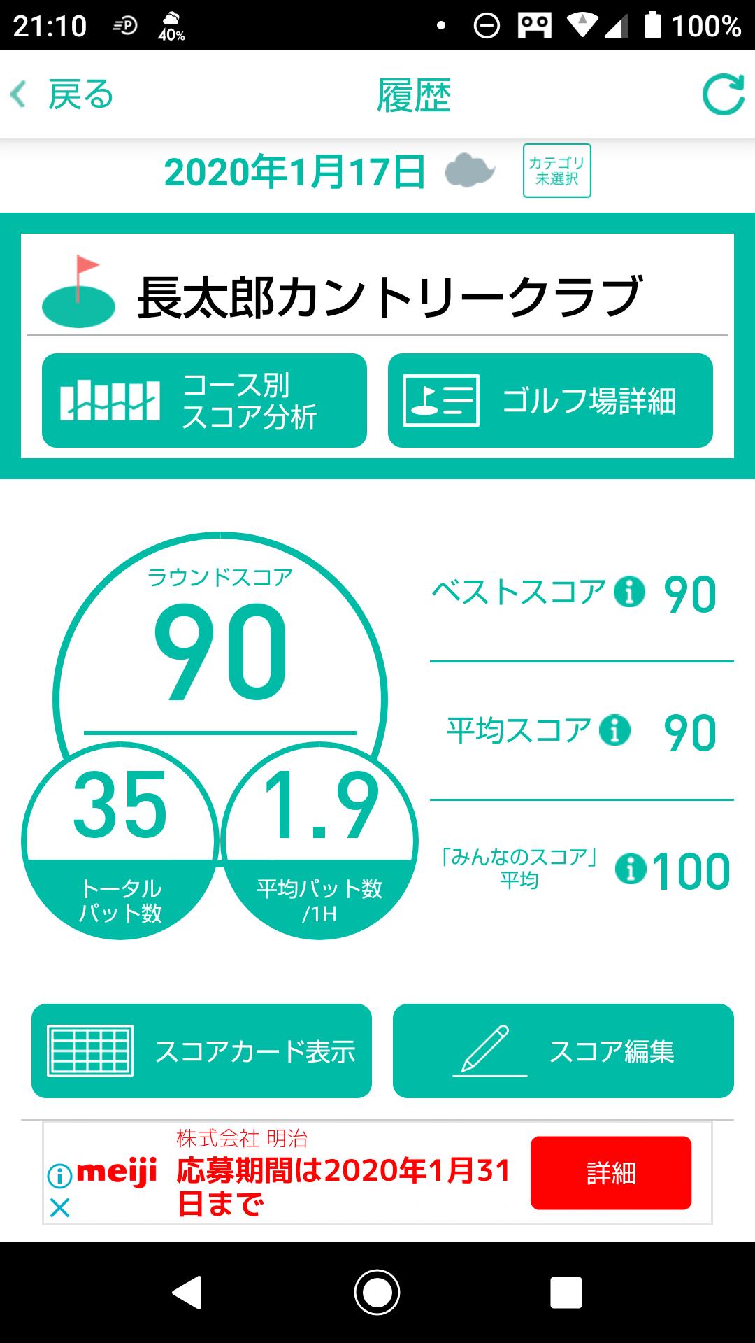 Screenshot_20200117-211016.png
